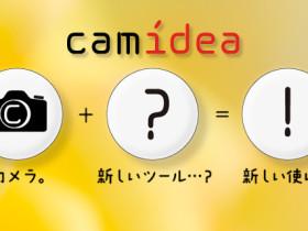 camidea_title_4